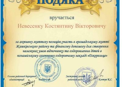 Подяка Невесенку К.В.